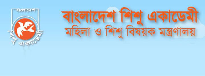 BD Yellow Pages | Bangladesh Shishu Academy