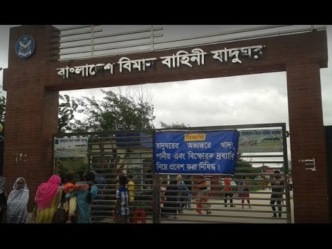 BD Yellow Pages | Bangladesh Air Force Museum